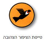 I - טייסת הציפור הצהובה