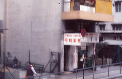 1983 December - Hong Kong