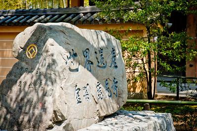 Kyoto, Kinkakuji - April 18, 2010