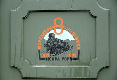 Serbia: Sargan 8 mountain railway: Mokra Gora - Sargan Vitasi, 2014