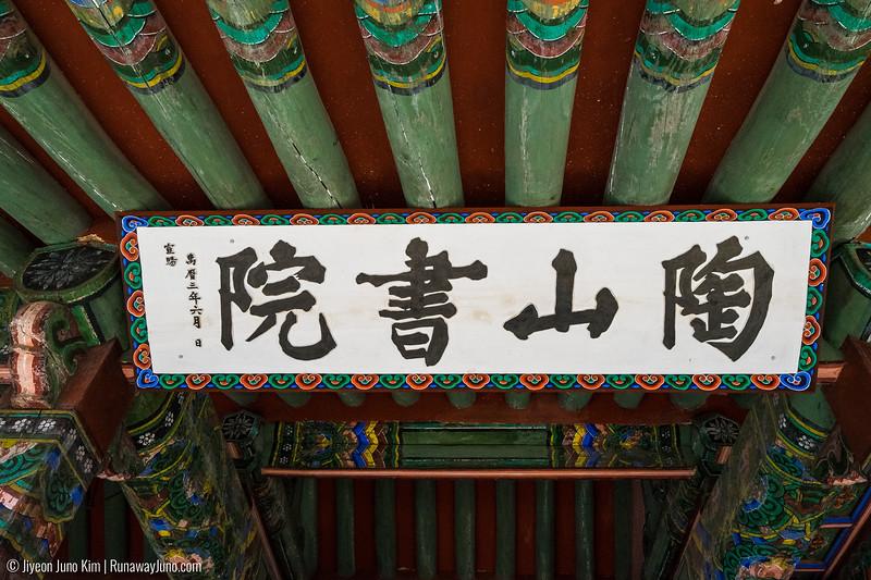 Dosan Seowon-0744.jpg