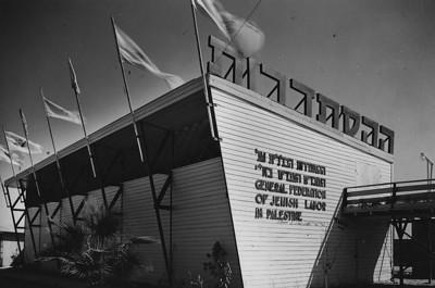 Levant Fair, Histadrut Pavilion - 1934