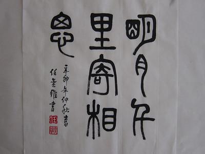 David Ren's Mini Chinese Calligraphy Solo Exhibition