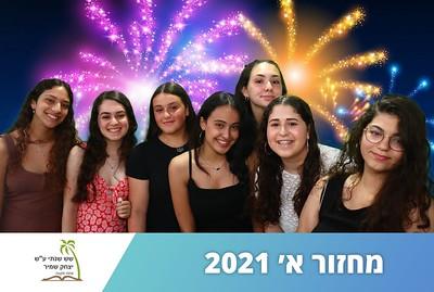 מחזור א׳ 2021 - יצחק שמיר