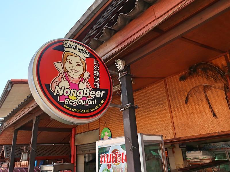 IMG_0542-nong-beer.jpg