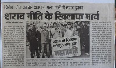 Bihar Liquor Movement - Newspapers