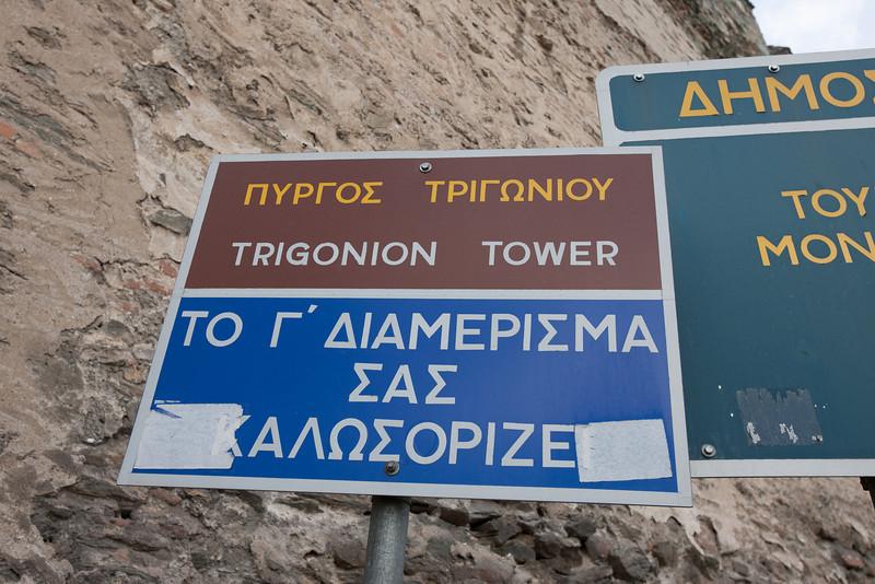 Greece-3-31-08-32076.jpg