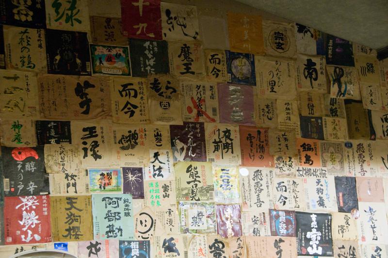 Japan_2010_NAT8978.jpg