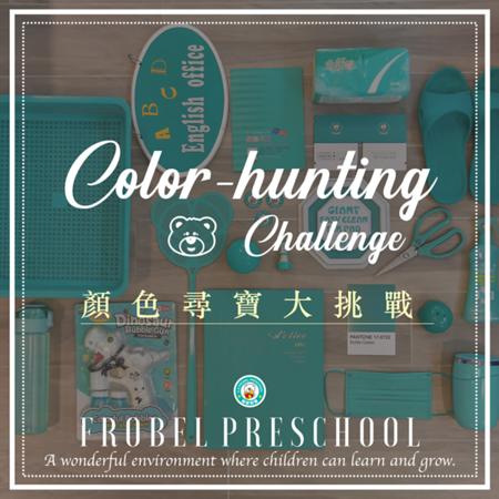 [2021] 校園大挑戰-顏色尋寶- Color-hunting Challenge