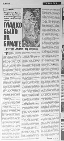 Page 1 VNS.jpg