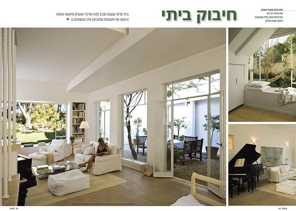 חיבוק ביתי. מגזין עיצוב, גיליון מאי 2012