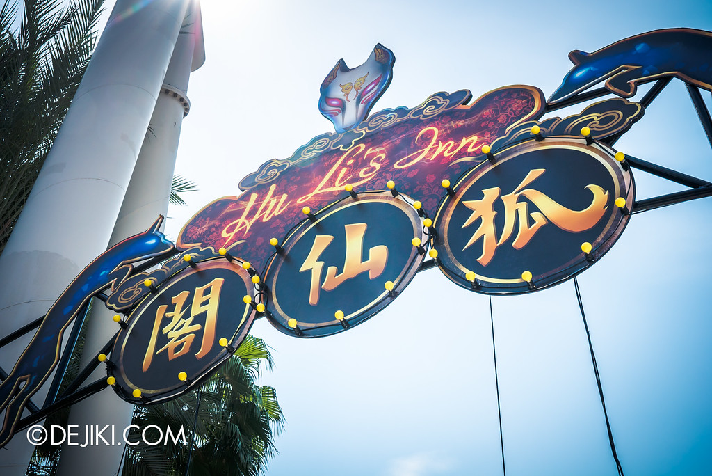 Universal Studios Singapore - Halloween Horror Nights 6 Before Dark Day Photo Report 4 - Hu Li's Inn entrance / Submit to the temptation within...