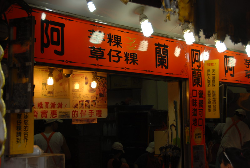 [20110507] Taiwan Day 8 - 九份 (7).JPG