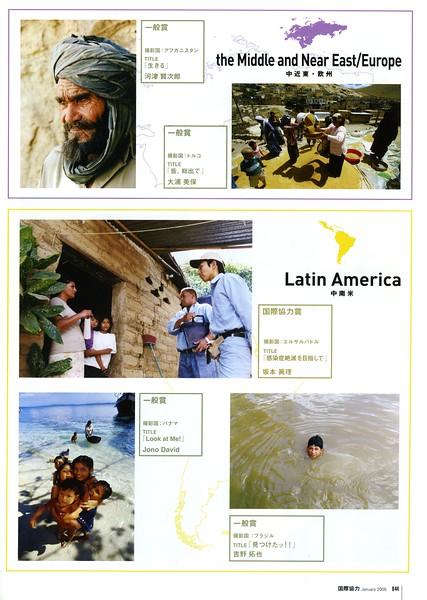JICA (Japan International Cooperation Agency), Magazine. Tokyo, Japan. January 2005