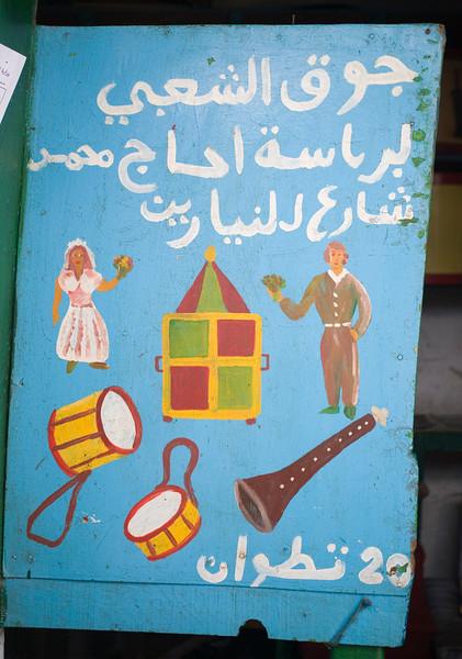 Advertising poster of wedding services, Tetouan, Morocco