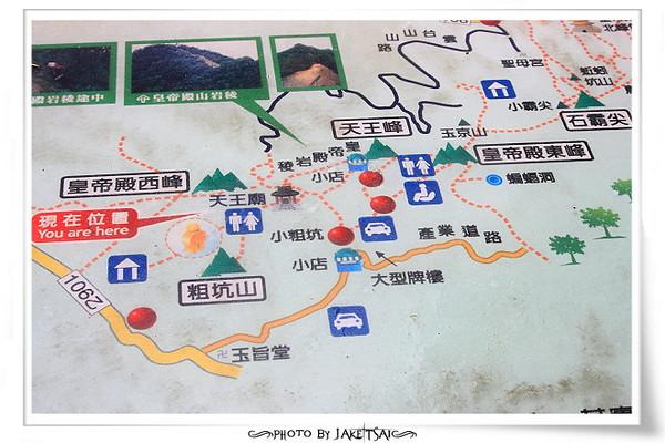 20100117 皇帝殿登山步道