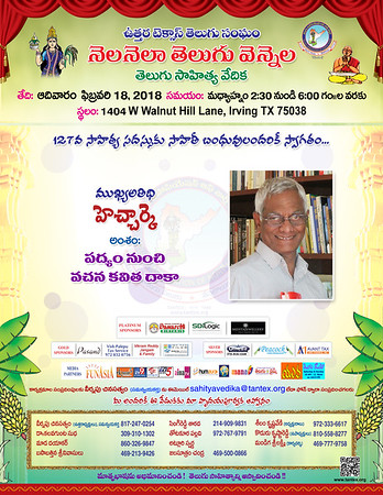 127th Nela Nela Telugu Vennela - Sahitya Vedika - February 18th, 2018