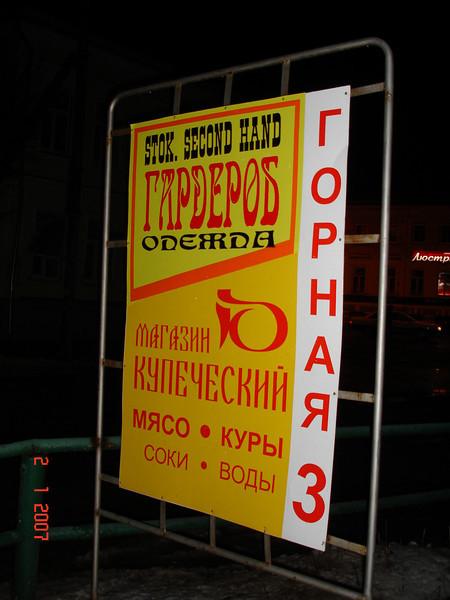 2006-12-31 Новый год - Кострома 118.JPG