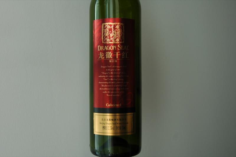 Chinese Wine - Beijing, China