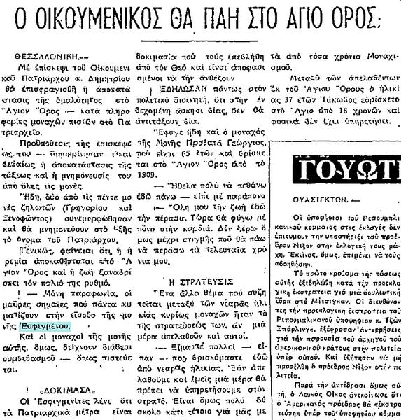 ΤΑΧΥΔΡΟΜΟΣ 1974 08 04