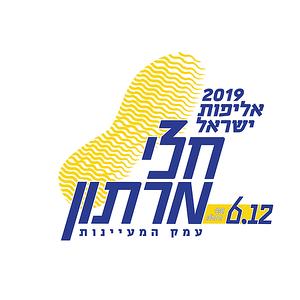 Maianot Run 2019
