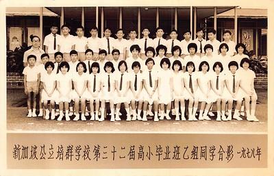 1978 Class Photos