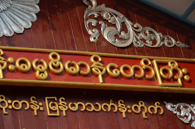 DSC_4918-burmese-script.JPG