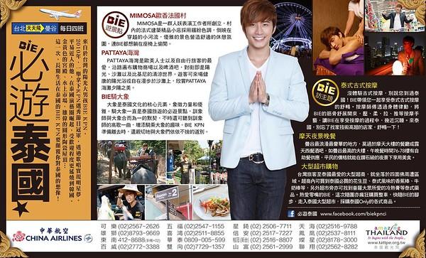 中華航空BIE必遊泰國人像廣告