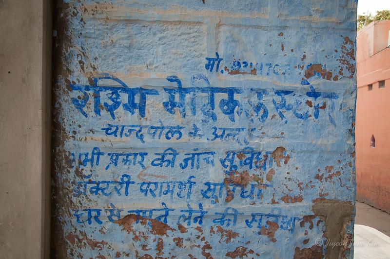India-Rajasthan-Jodhpur-0176.jpg