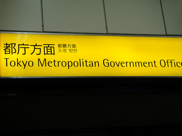 Ashle Patti Bev Japan Tokyo Metro #6
