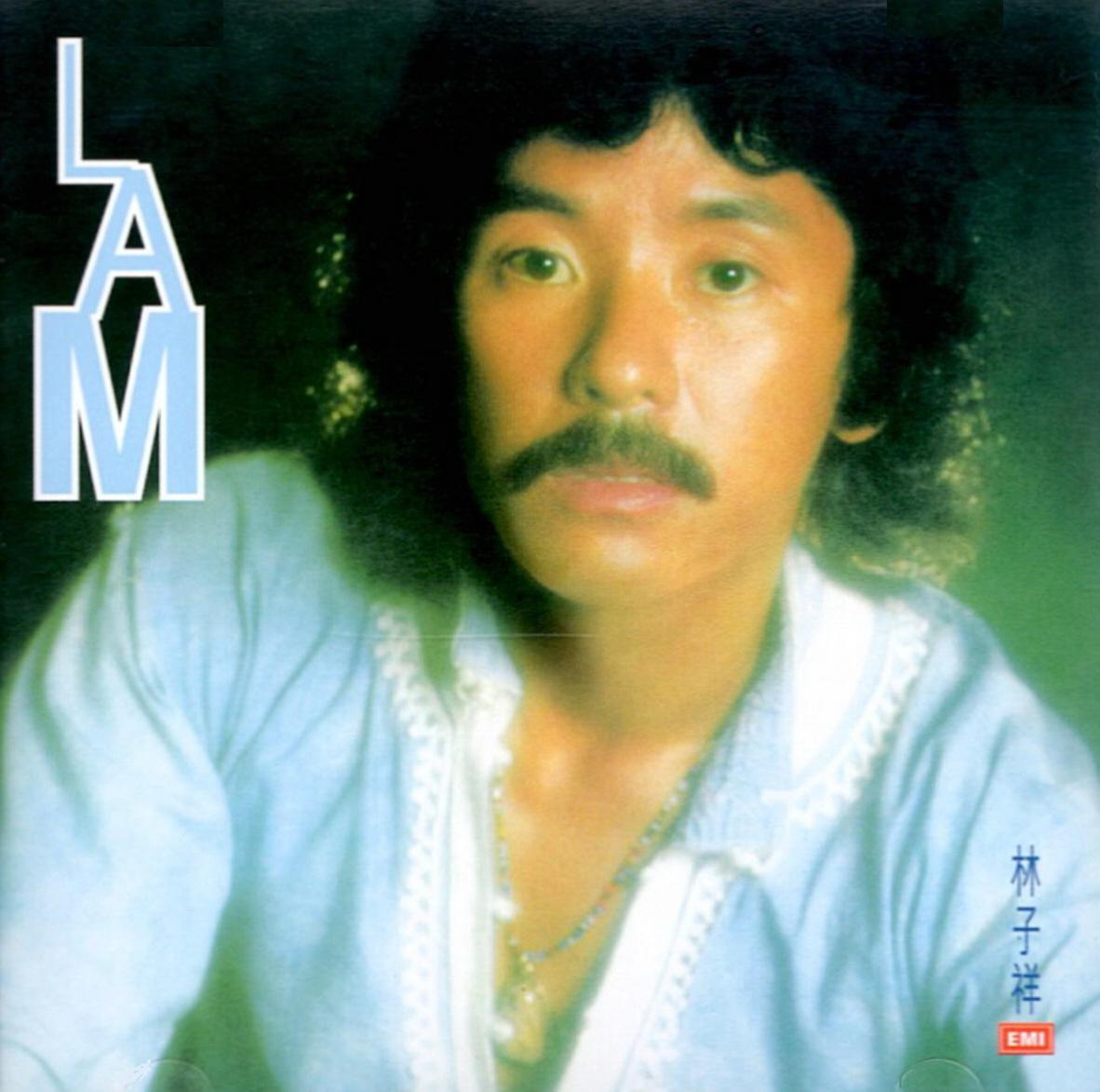 林子祥 Lam