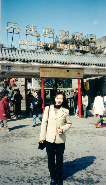 Badaling Great Wall main entrance in 1997. (Helen).   Disappointingly to-day (2012) is more Disneyland than authentic, swamped with tourists, it's not the place to visit if you can go to another location.