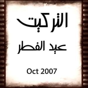 Eid Al-Feter (Oct2007)