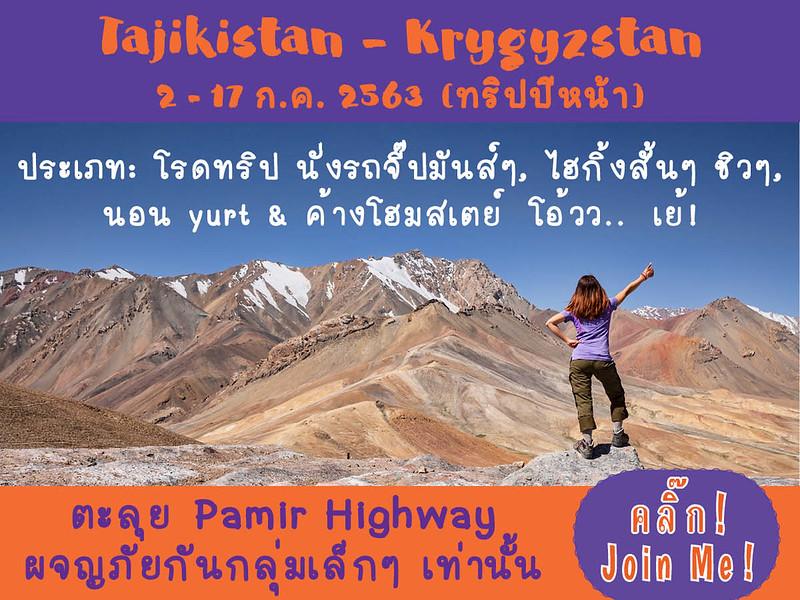 Pamir Highway Road Trip Tajikistan Krygyzstan