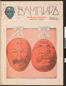Russian Satirical Journals Collection
