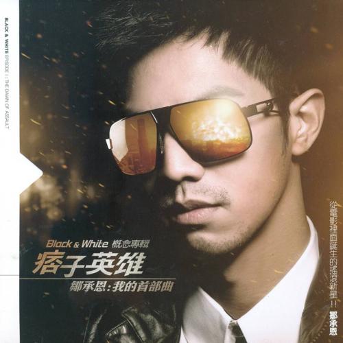 痞子英雄概念专辑 - 邹承恩:我的首部曲