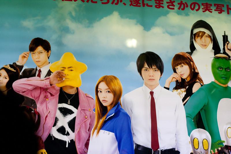 Advertisement for Arakawa Under the Bridge live action series! Star and Mayor look so creepy >_>