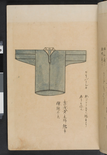 Kankai ibun, [1807], vol. 3