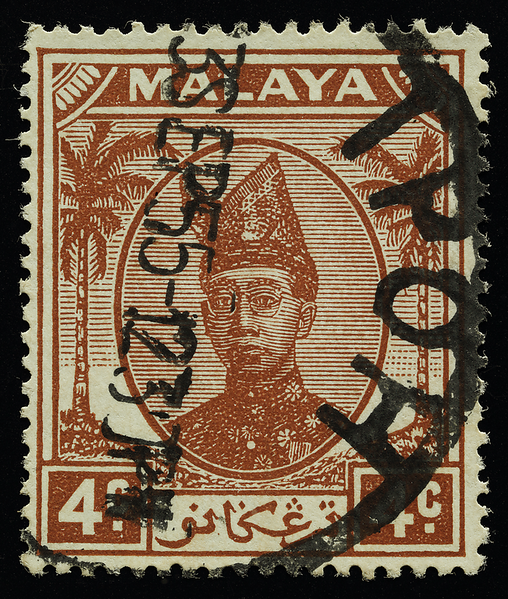 Trengganu Sultan Ismail small heads issue 4c brown postmarked Ipoh