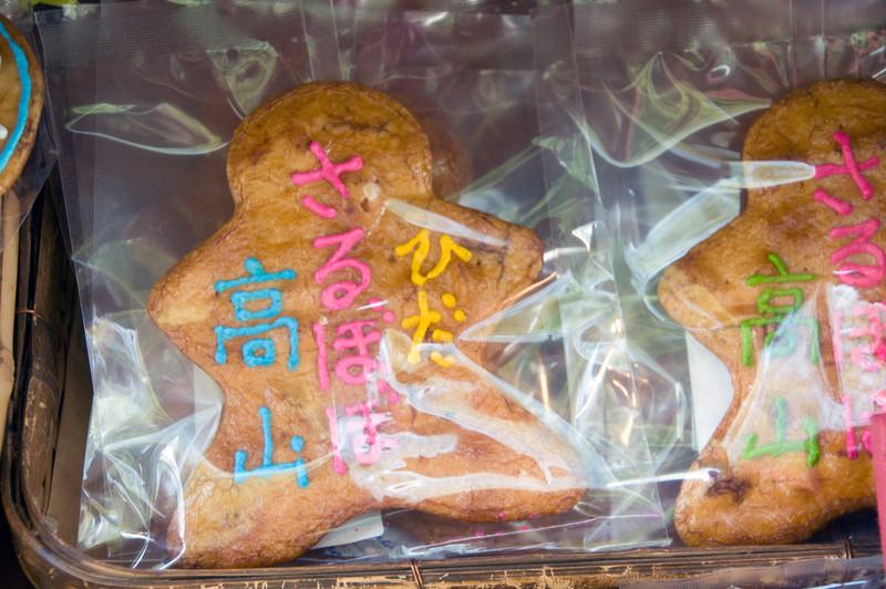 Japan_2010_NAT9414.jpg
