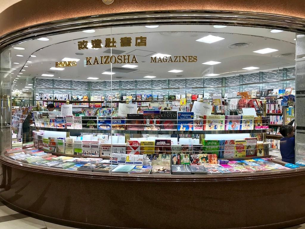 A window display of books at Kaizosha Bookstore.