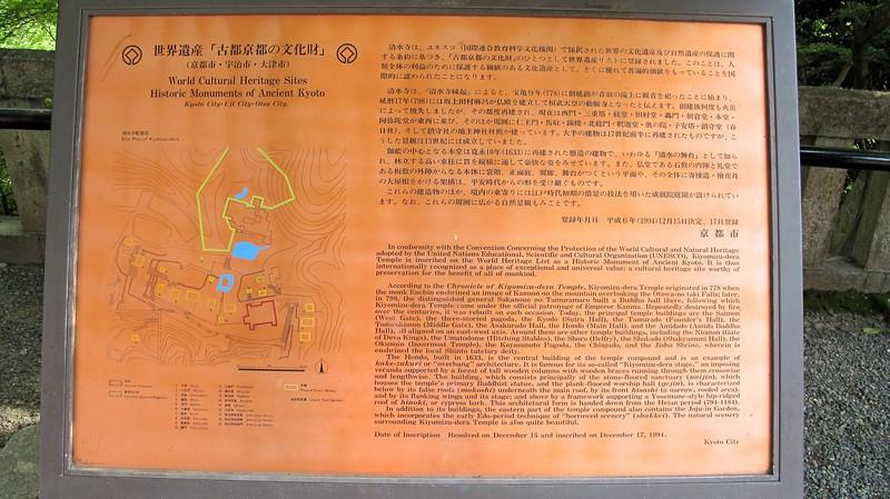 kiyomizudera38-1771718211-o_16822439782_o.jpg