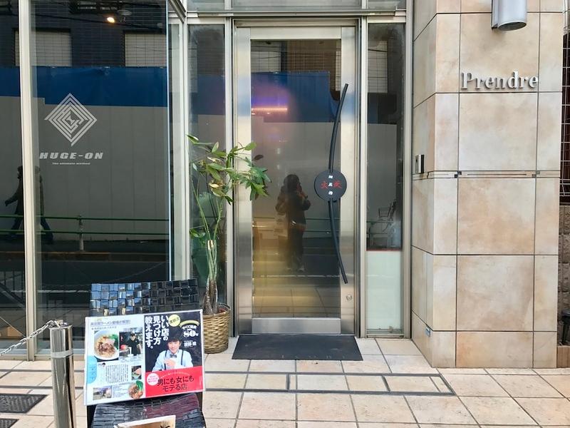 The unassuming entrance to Mengekijo Genei.