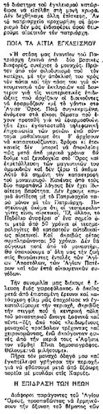 ΜΑΚΕΔΟΝΙΑ 1974 04 02 k [6ζ]