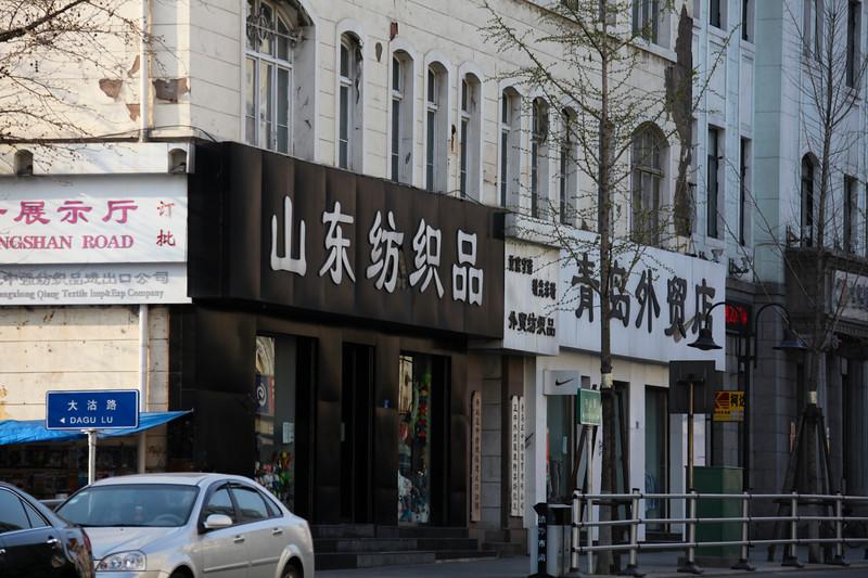 2011 山東省, 清島市 ShanDong Province, TsingTao City (33 of 118).jpg