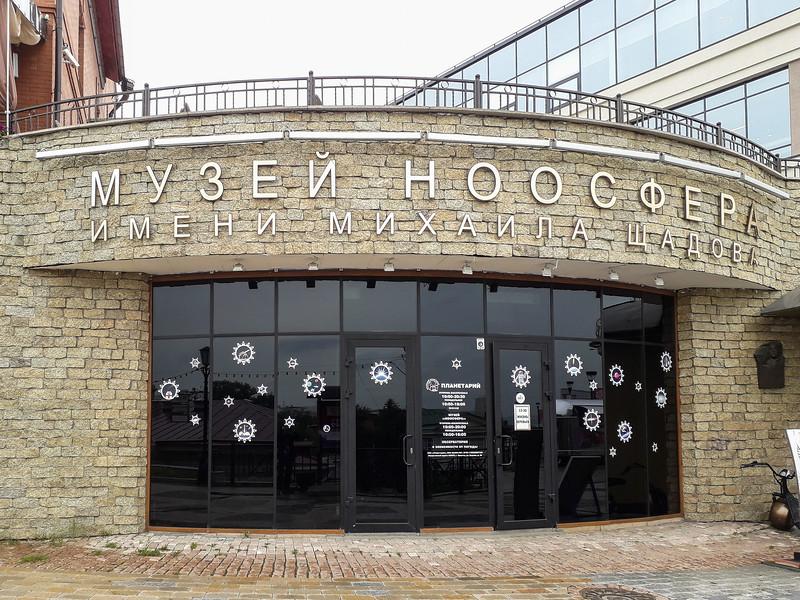 Noosphere Museum