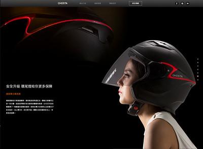GHOSTA Helmet