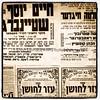 Announcements  Mea Shearim, Jerusalem, Israel