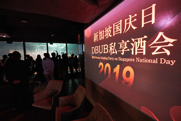 DBUB National Day Event