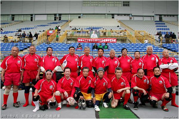 2010年黃書珍前輩逝世五周年紀念邀請賽(Shu-Jhen Huang SenBai Memorial Rugby Game)
